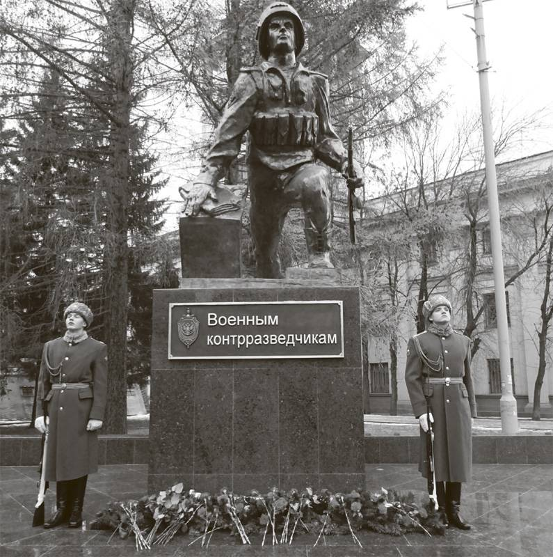 Памятник военным контрразведчикам в городе Екатеринбурге. 17.11.2018