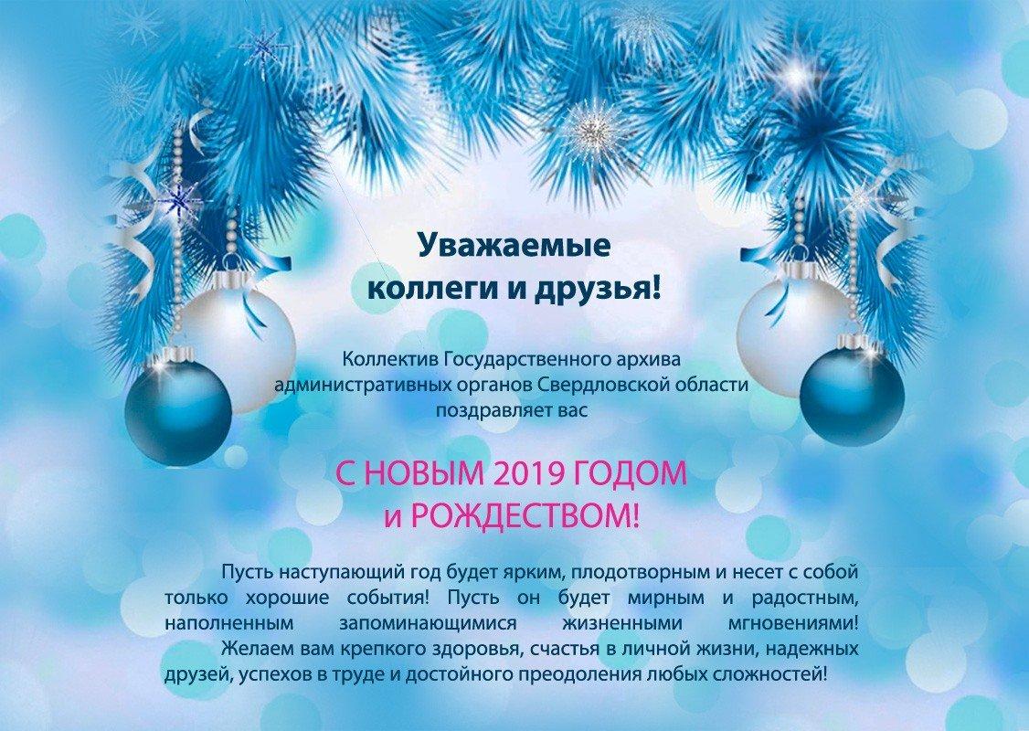 """Открытка """"С новым 2019 годом и Рождеством!"""""""