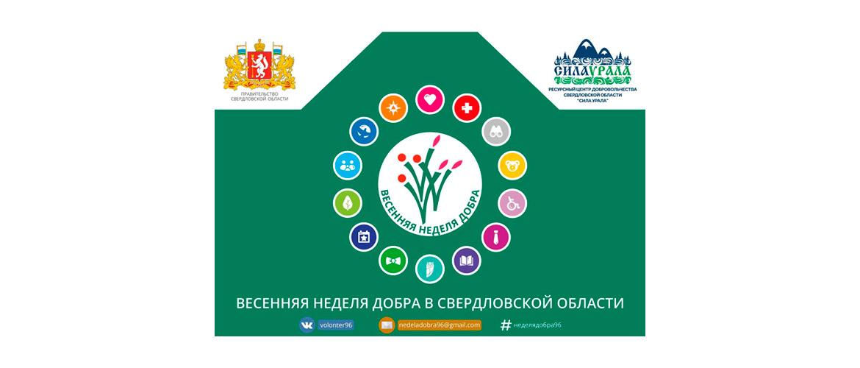 Общероссийская добровольческая акция «Весенняя Неделя Добра»