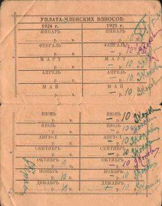 Членский билет общества «Друзья детей». (ГААОСО. Ф. Р-1. Оп. 2. Д. 67581. Л. 18)