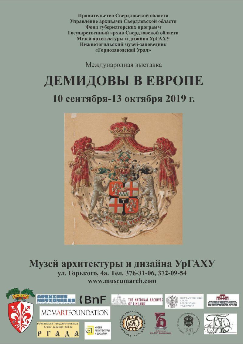 Афиша к выставке «Демидовы в Европе»