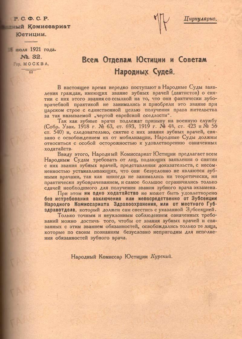Циркуляр №32 о требованиях для отстранения зубных врачей от своих обязанностей от 18.07.1921 г. (ГААОСО. Ф.Р-157. Оп.1. Д.2. Л.77)