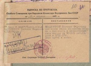 Выписка из Протокола Особого Совещания при Народном Комиссаре Внутренних Дел СССР от 10.04.1938 г. (ГААОСО Ф. Р-1 Оп. 2. Д. 17496.)