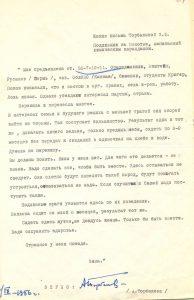 Письмо З.Ф. Торбаковой написанное в заключении и переданное родственникам. Копия. (ГААОСО. Ф. Р-1. Оп. 2. Д. 25656. Л. 64)