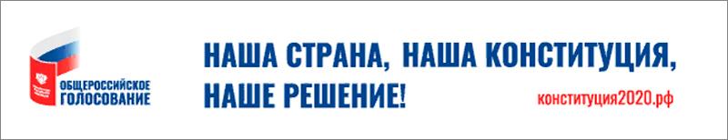 """Баннер """"Общероссийское голосование"""""""
