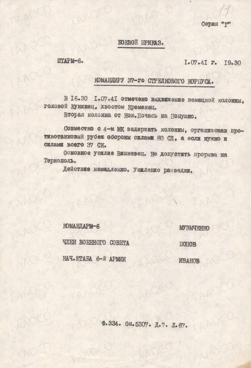 Боевой приказ командиру 37-го стрелкового корпуса. 1.07.41 г.