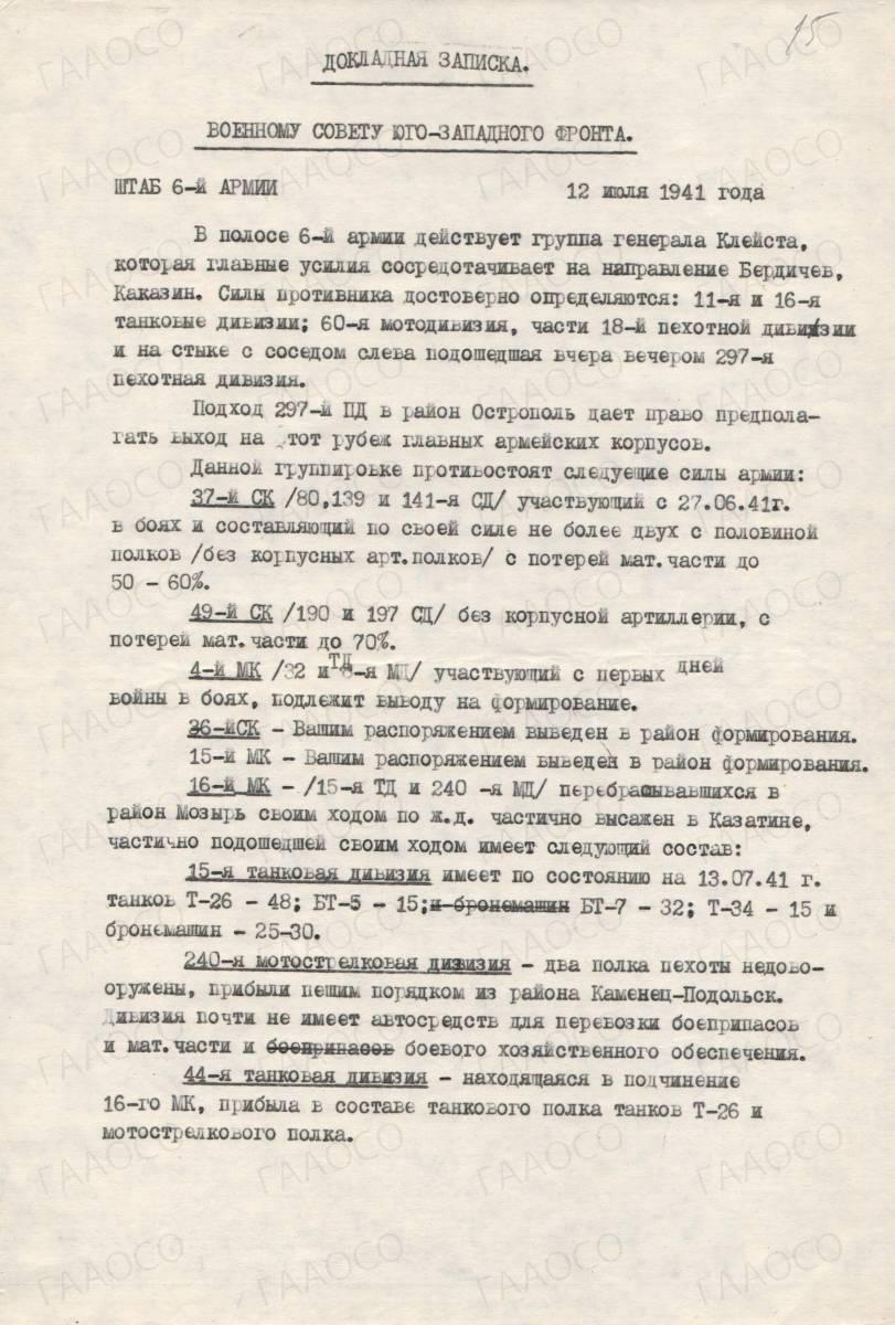 Докладная записка военному совету Юго-Западного фронта. 12.07.1941 г.