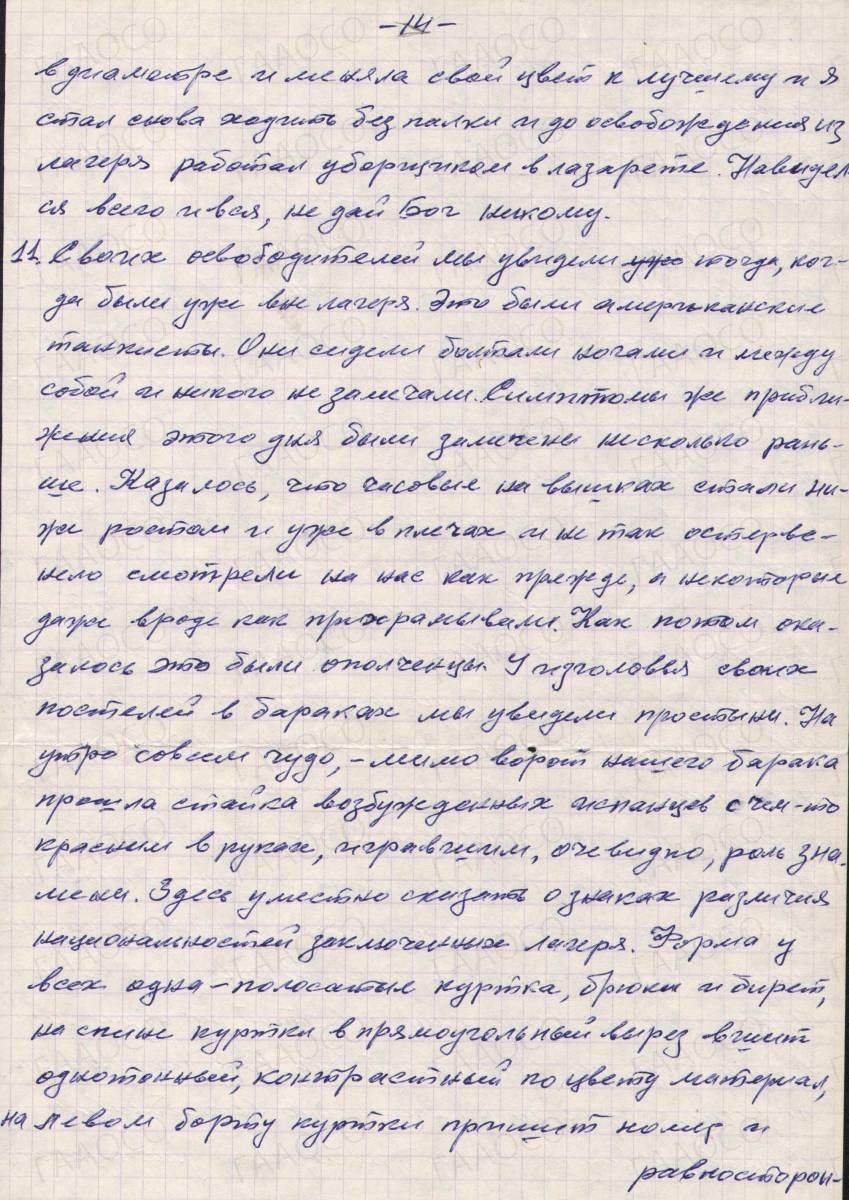 Воспоминания о нахождении в плену
