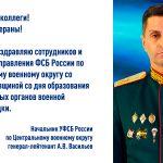 19 декабря в России отмечается день образования военной контрразведки