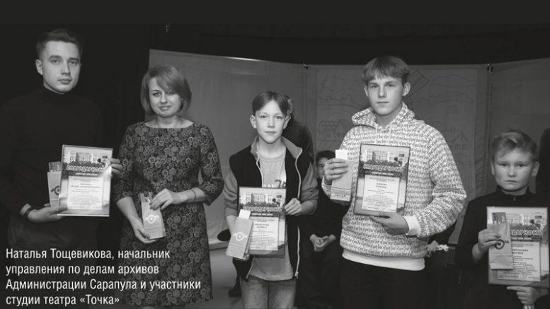 Начальник управления по делам архивов Администрации Сарапула и участники студии театра «Точка»