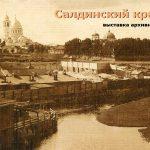 «Салдинский край». История Нижне и Верхнесалдинского района в документах ГААОСО