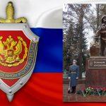 19 декабря - День военной контрразведки России