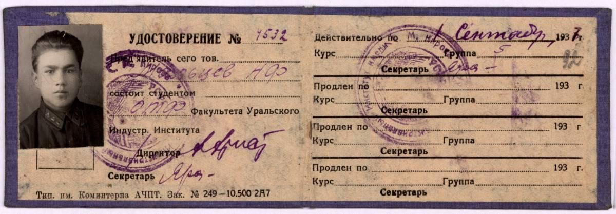 Студенческое удостоверение