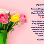 Поздравляем с весенним праздником - 8 марта!