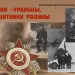 Выставка «Герои - уральцы, защитники Родины»