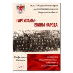 Открытие выставки архивных документов «Партизаны – воины народа»