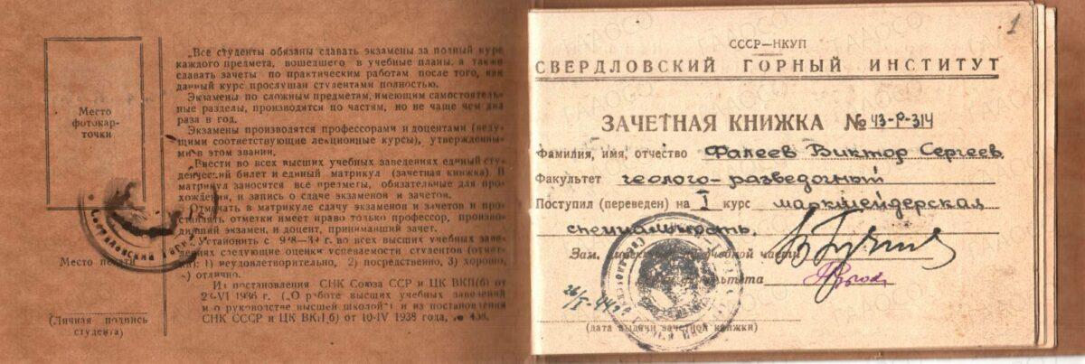 Зачетная книжка Свердловского горного института