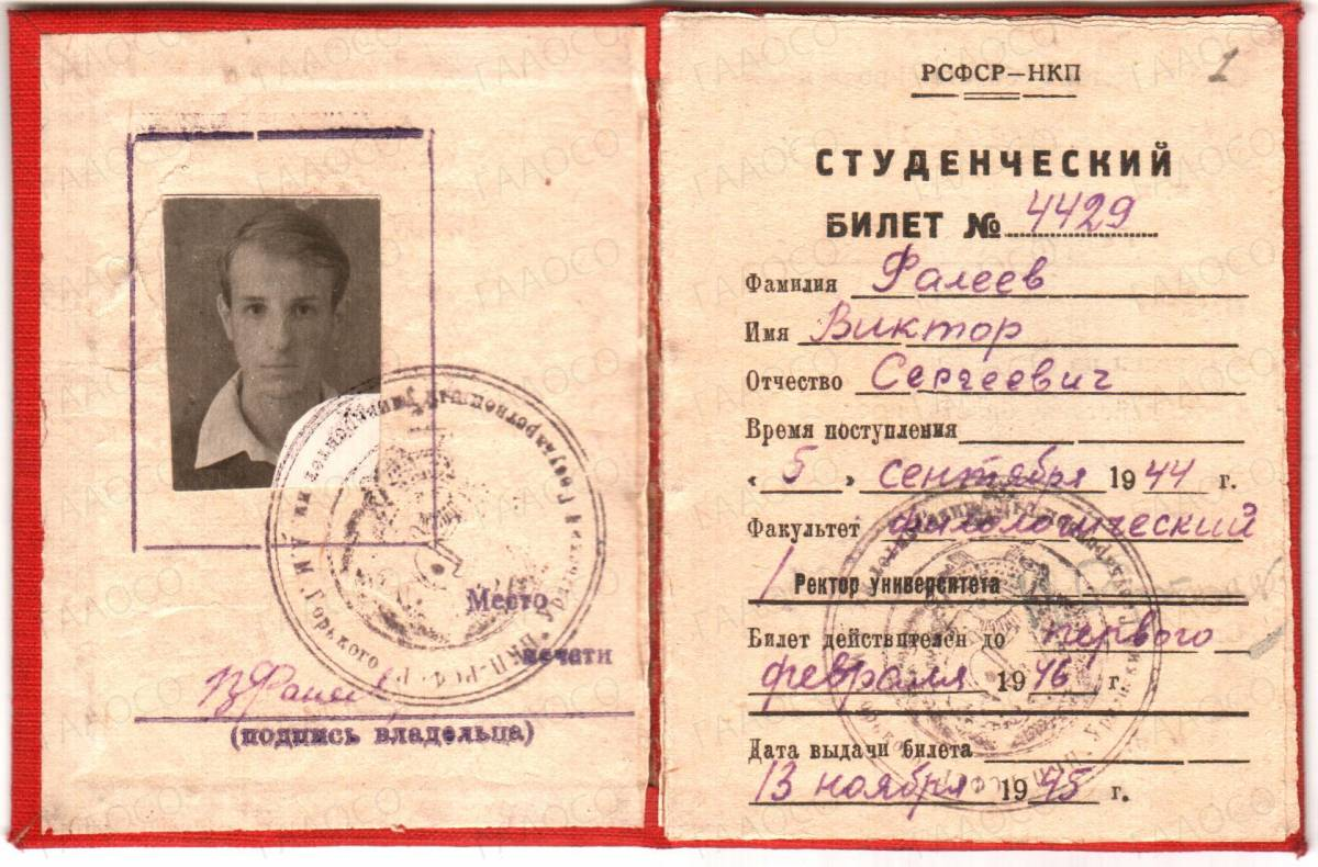 Студенческий билет УрГУ