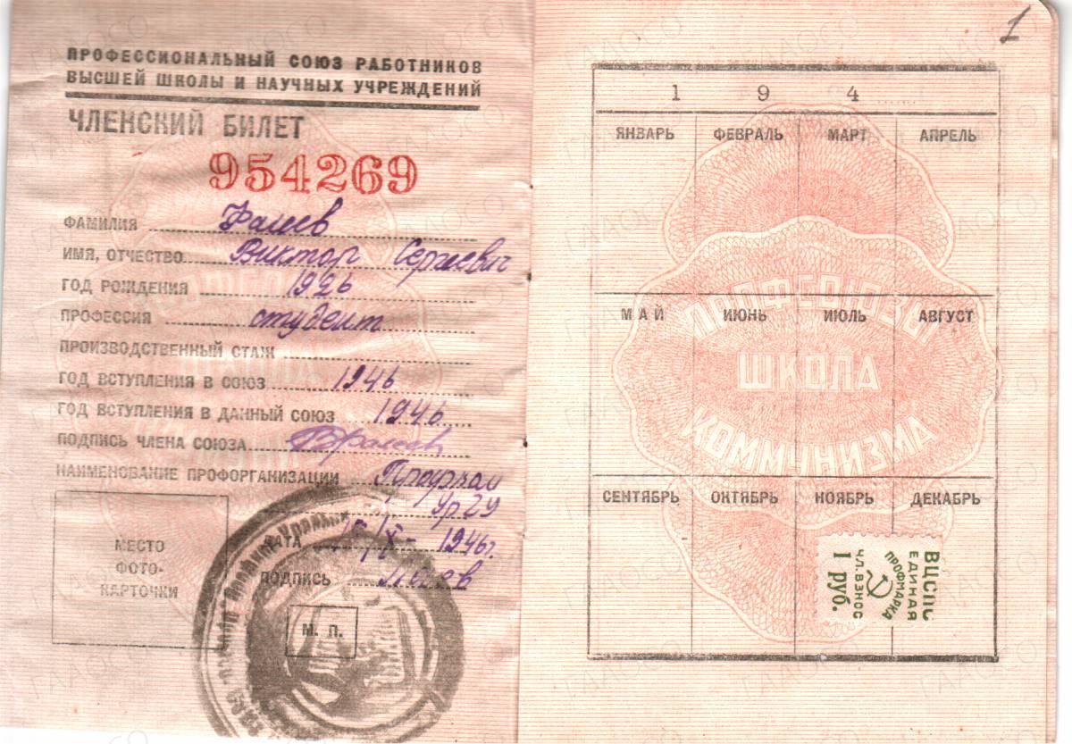 Профсоюзный билет УрГУ