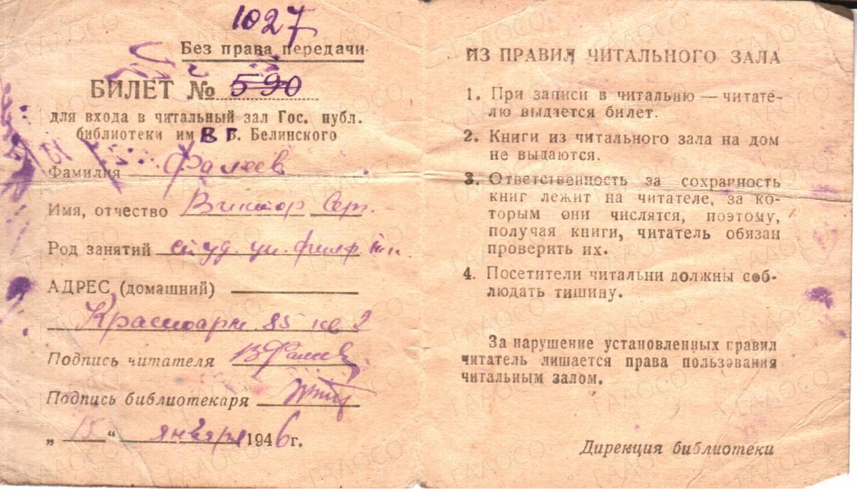 Билет для посещения библиотеки имени В.Г. Белинского