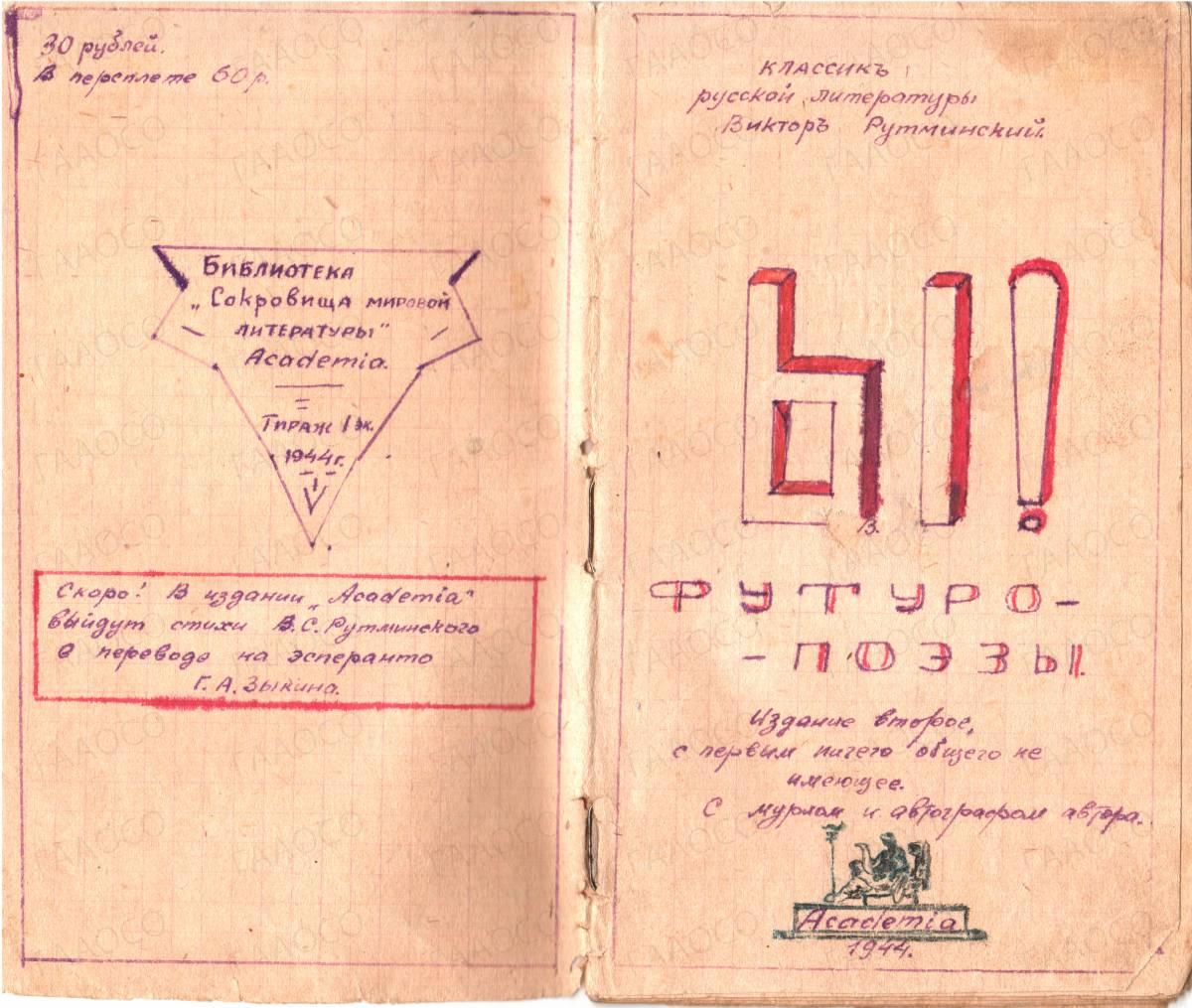 Обложка рукописного издания «Ы! Футуро-поэзы»