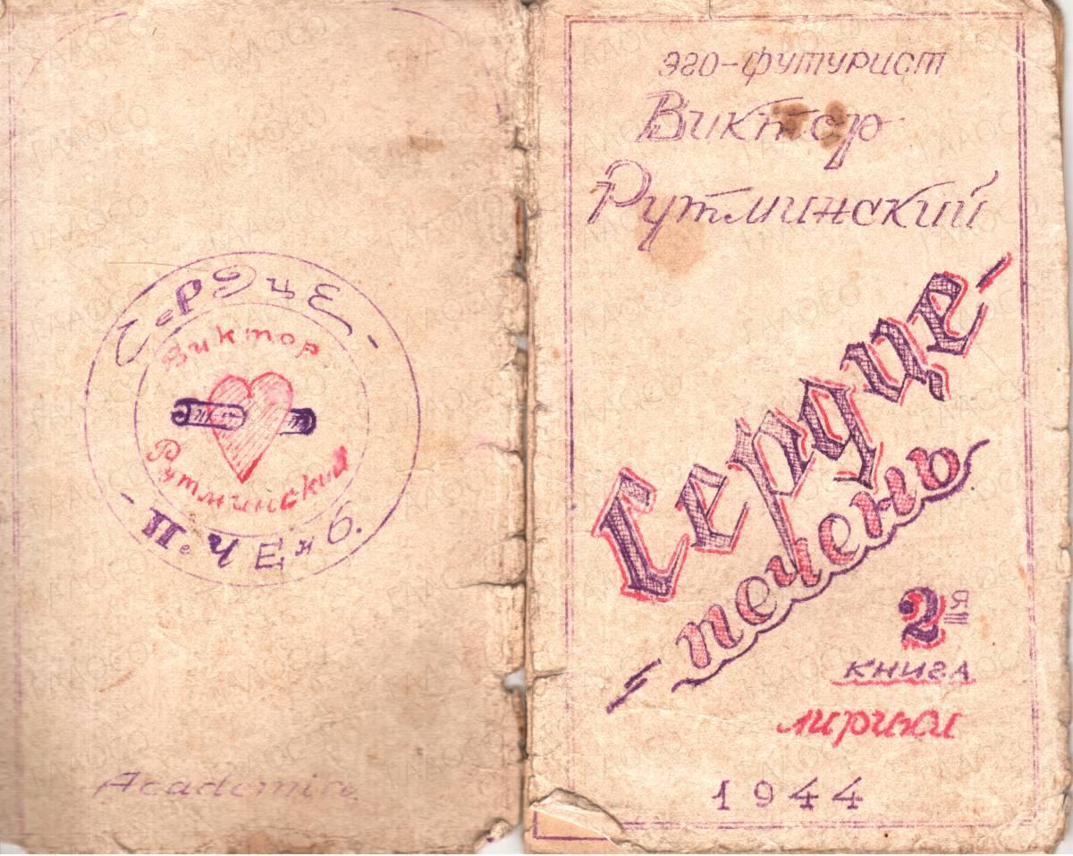 Обложка рукописного издания «Сердце-печень. 2-я книга»