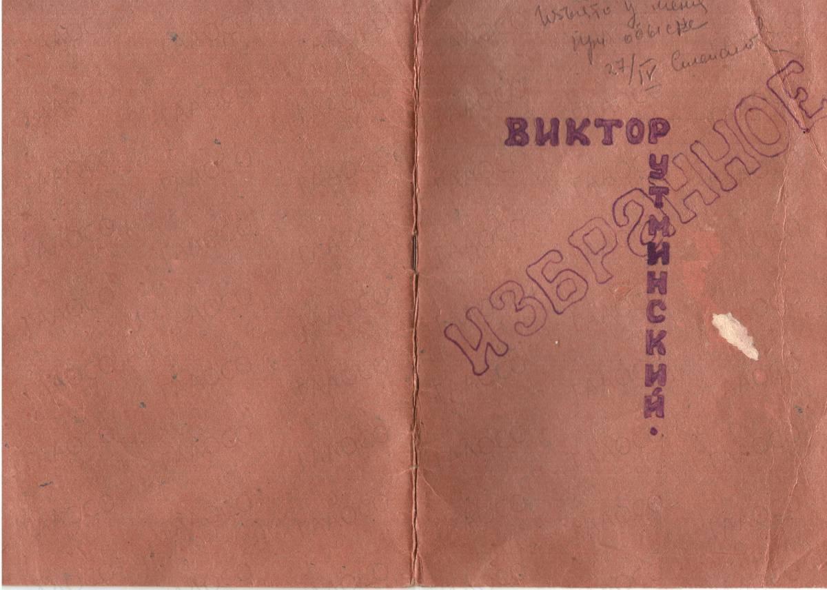 Обложка рукописного издания «Виктор Рутминский Избранное»