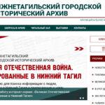 Газета «Архивные ведомости» от 26 февраля 2021 года № 2 (236)