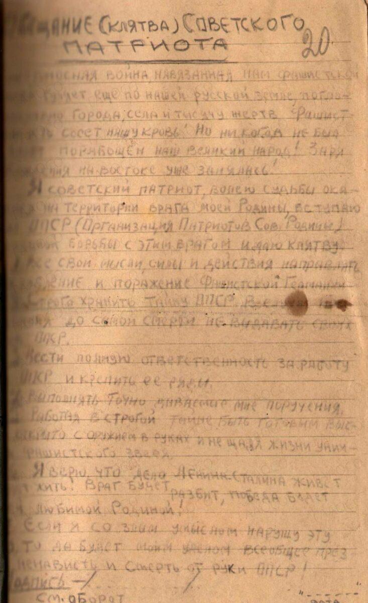 Обещание (клятва) участника «Организация Патриотов Советской Родины»