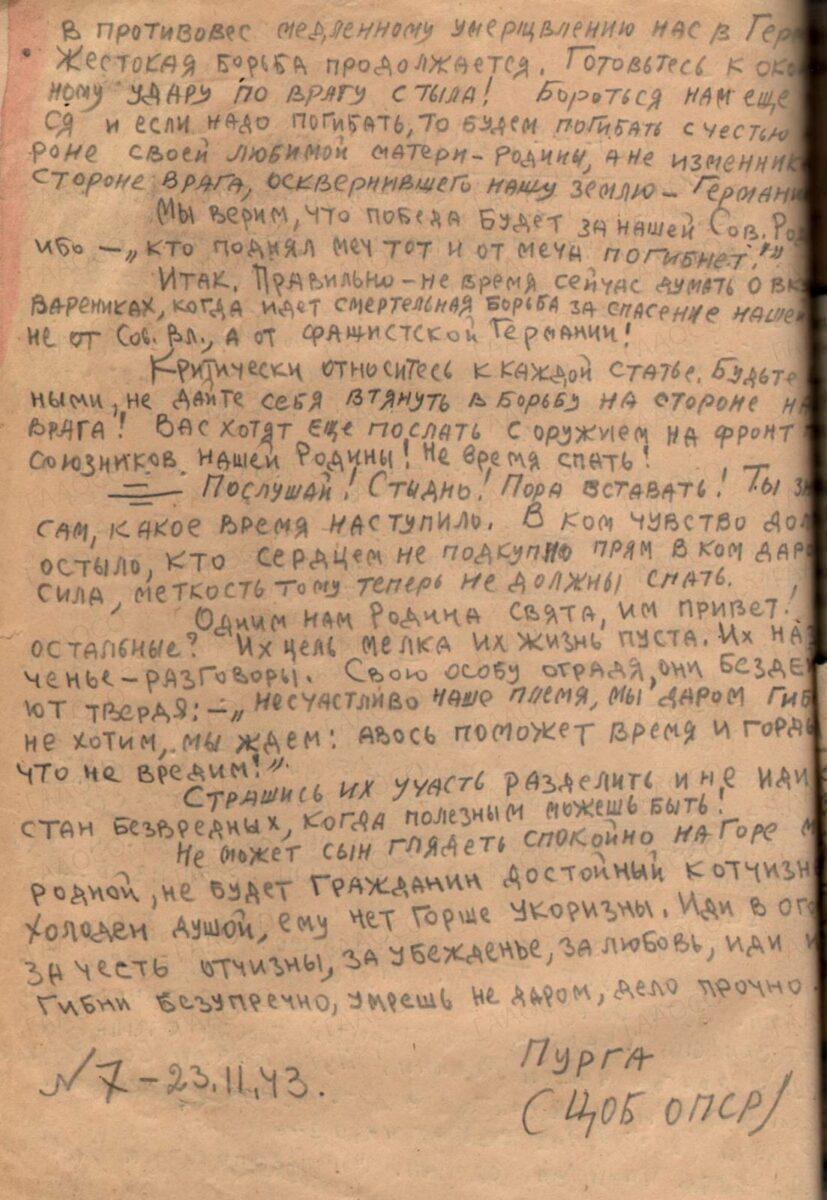 Призыв Центрального оргбюро «Организация Патриотов Советской Родины» к борьбе с врагом Родины в его тылу.