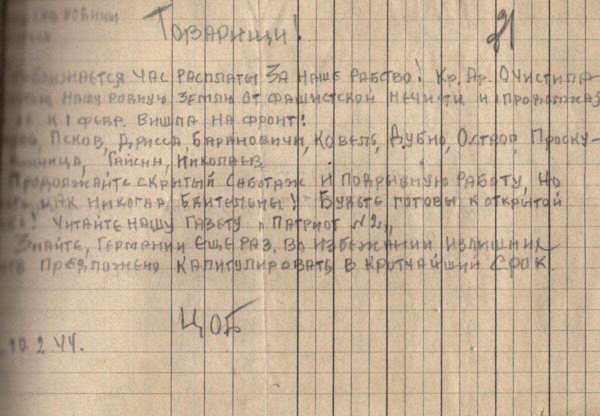 Сообщение Центрального оргбюро «Организация Патриотов Советской Родины» о положении на фронте