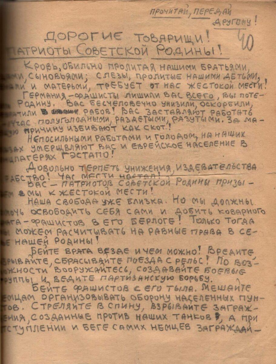 Призыв «Организация Патриотов Советской Родины» к борьбе в тылу врага