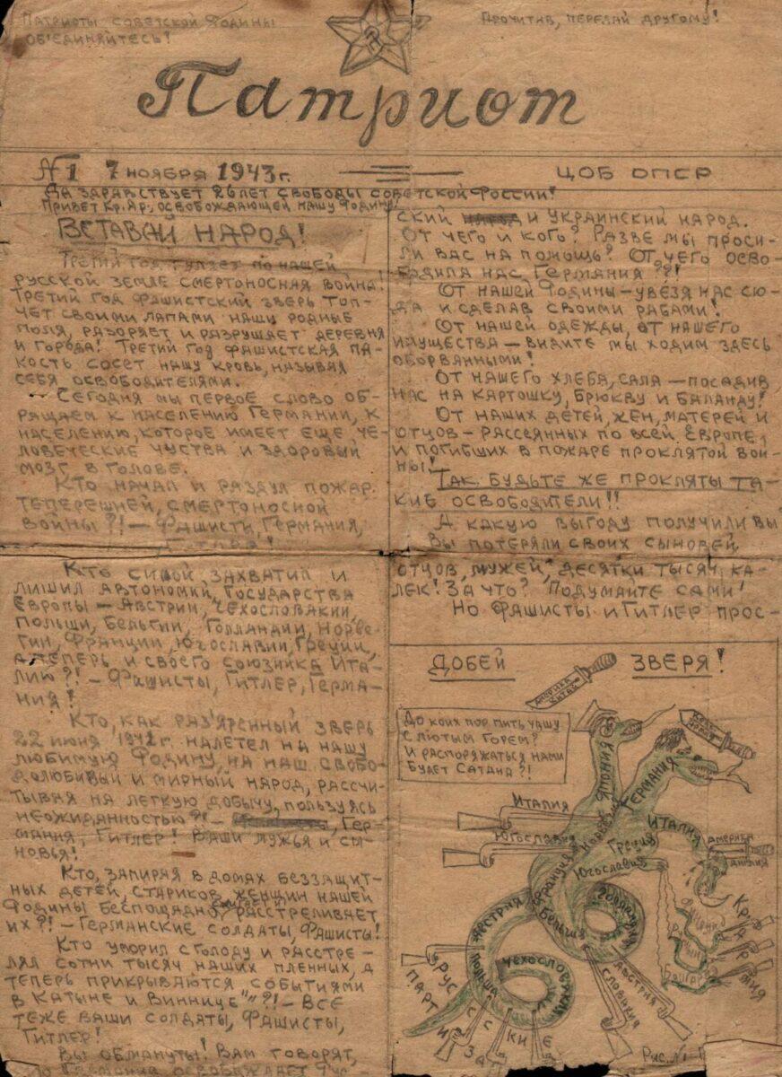 Газета «Патриот»