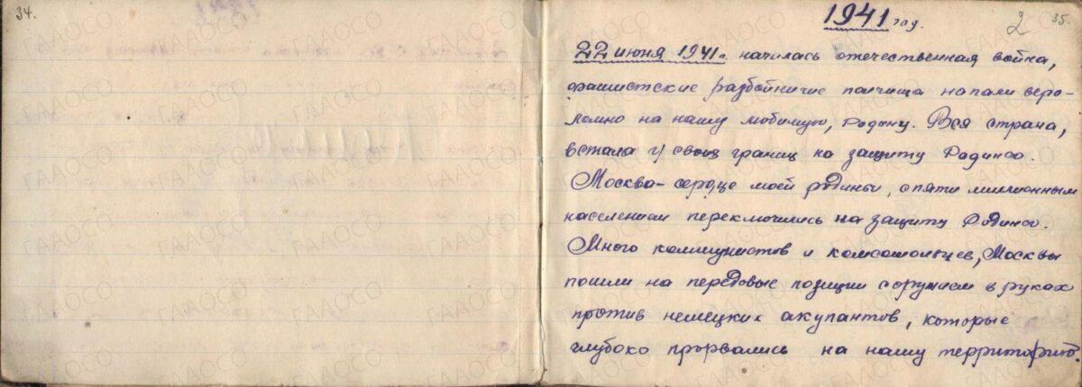 Записная книжка бойца
