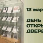 Архив приглашает на день открытых дверей