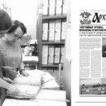 Газета «Архивные ведомости» от 26 марта 2021 года № 3 (237)