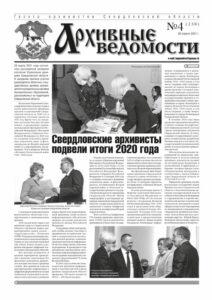 Газета «Архивные ведомости