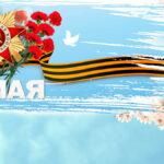 Поздравление от ГКУСО «Государственный архив административных органов» с Днем Великой Победы
