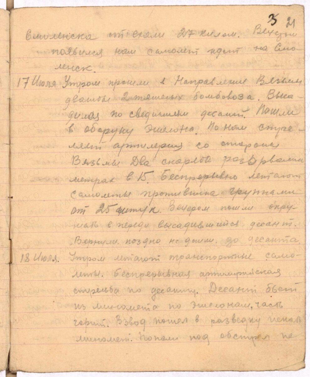Дневник лейтенанта А.В. Пряхина