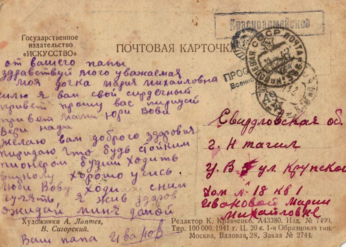 Почтовая карточка М. Иванова семье в г. Н. Тагил