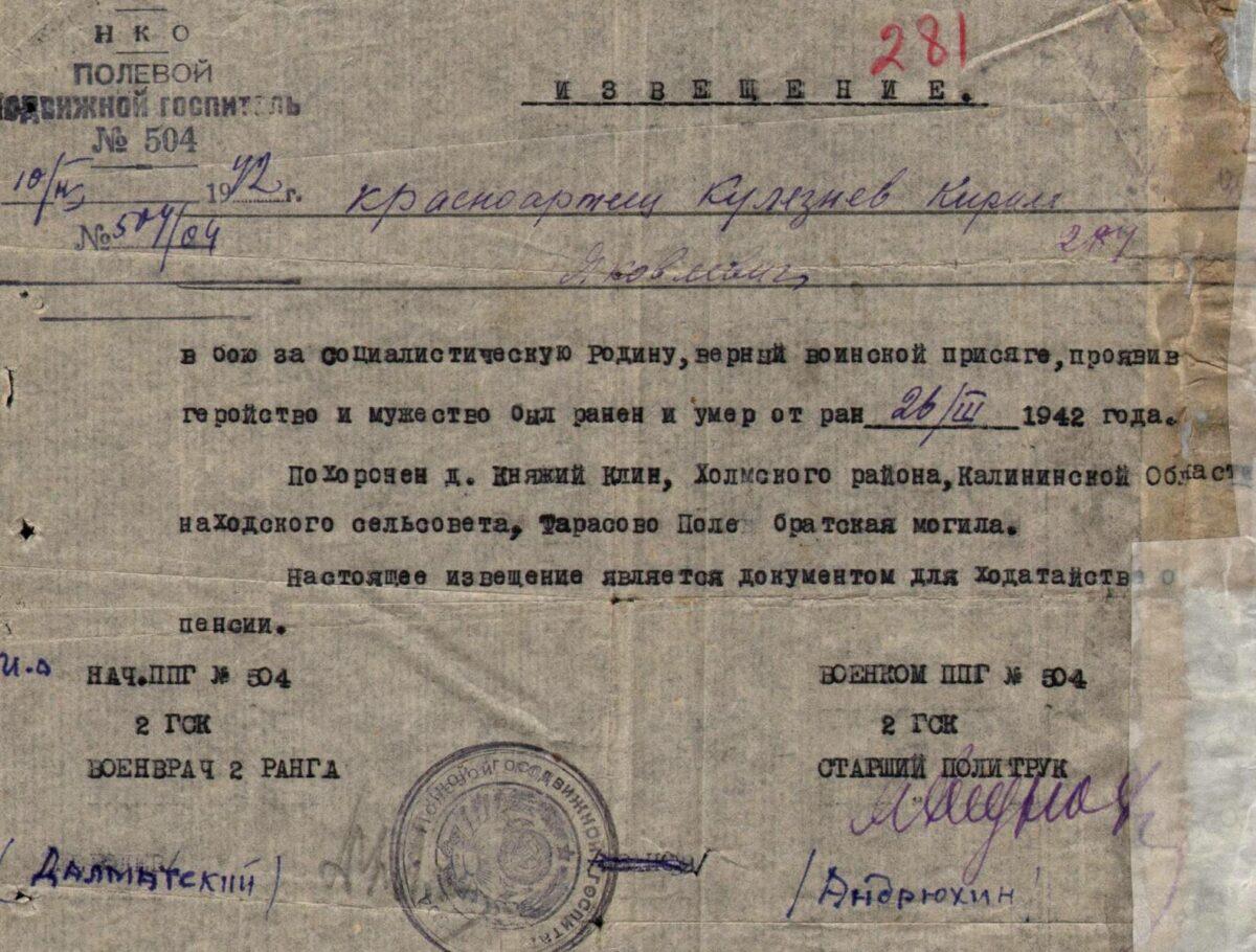 Извещение о гибели красноармейца Кулезнева К. Я.