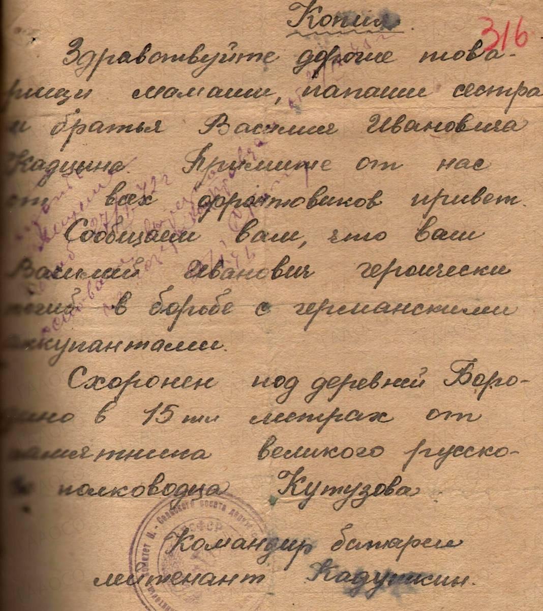 исьмо от командира батареи Кадушкина о гибели В. И. Кадцына