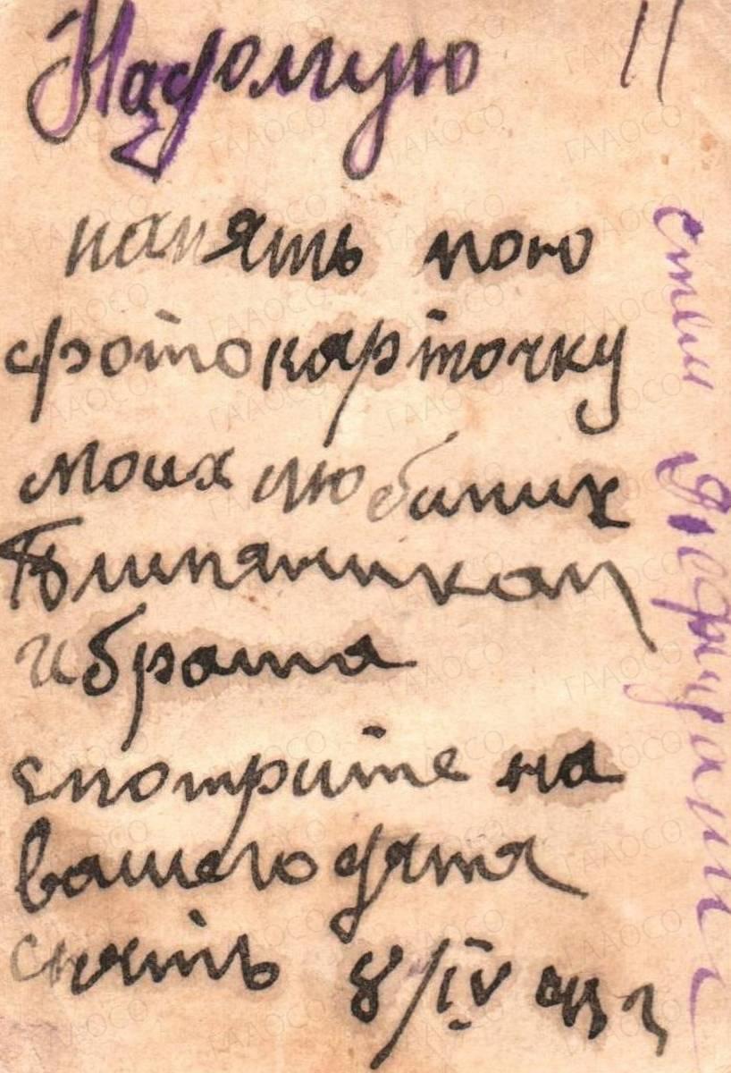 Фотокарточка Калеми Георгия Константиновича