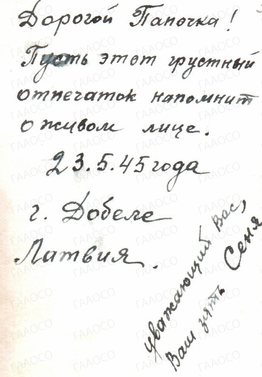 Фотокарточка Барановского Алексея Петровича