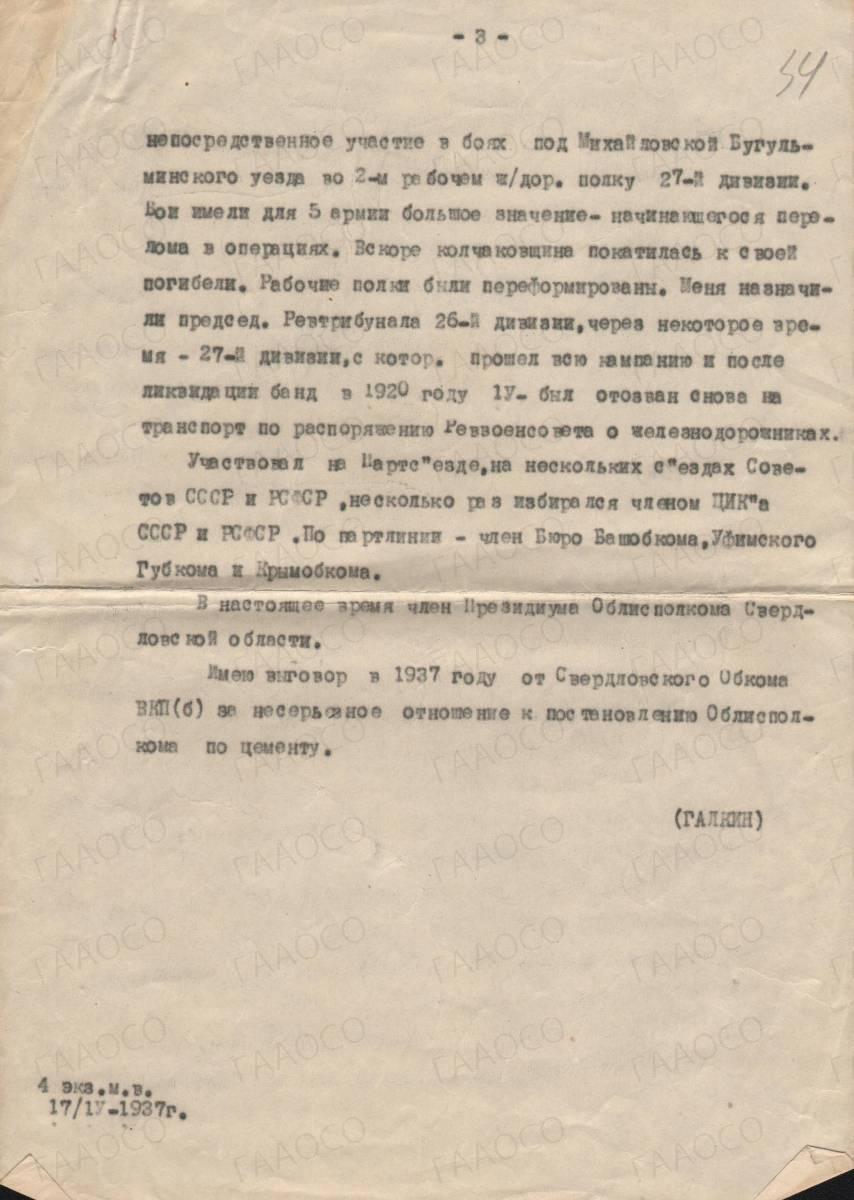 Автобиография С.Т. Галкина