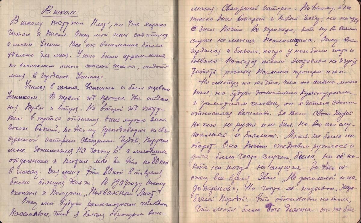 Воспоминания П.А. Карькова «Что осталось в памяти!»