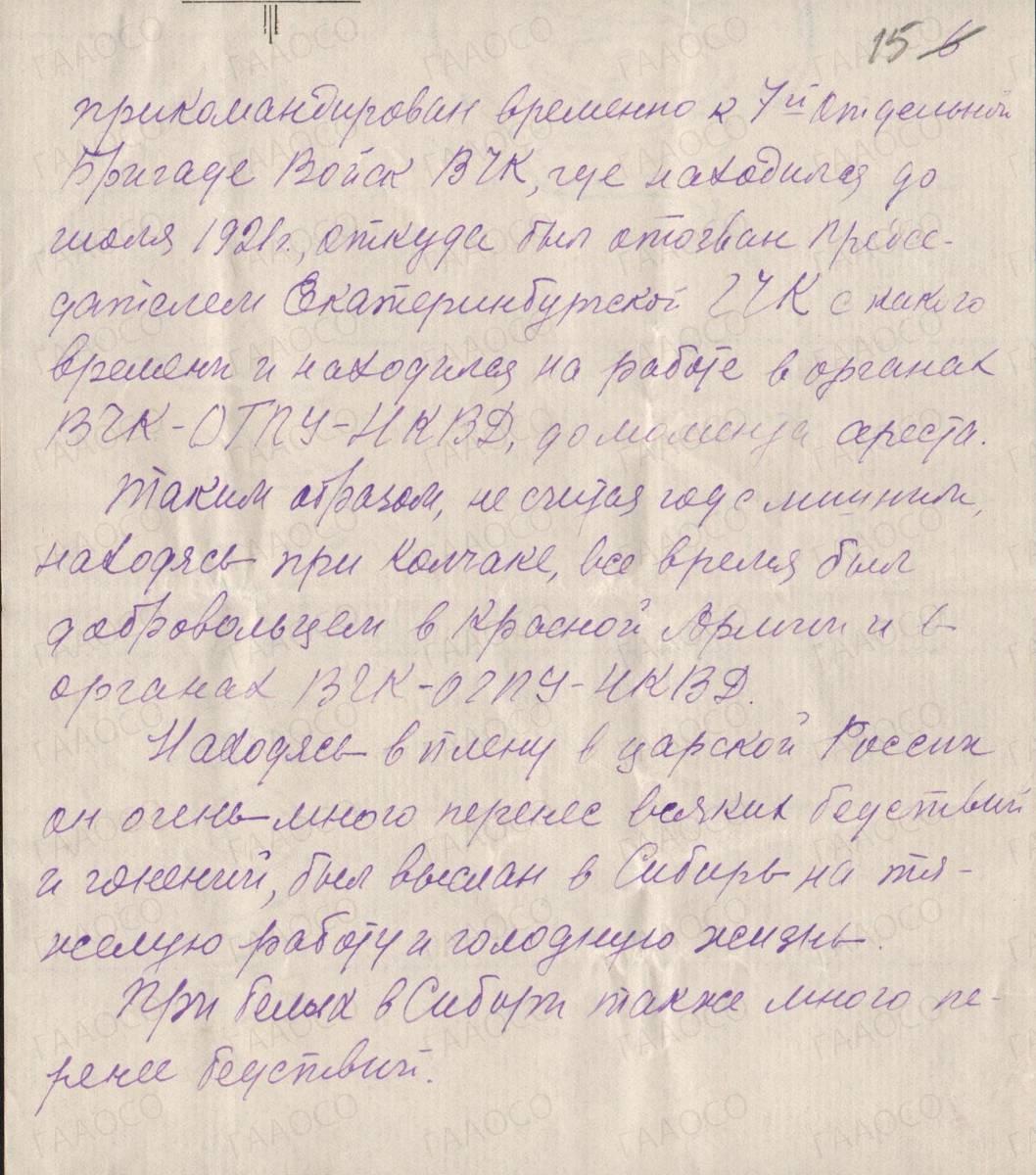 Письмо А.В. Добош И.В. Сталину