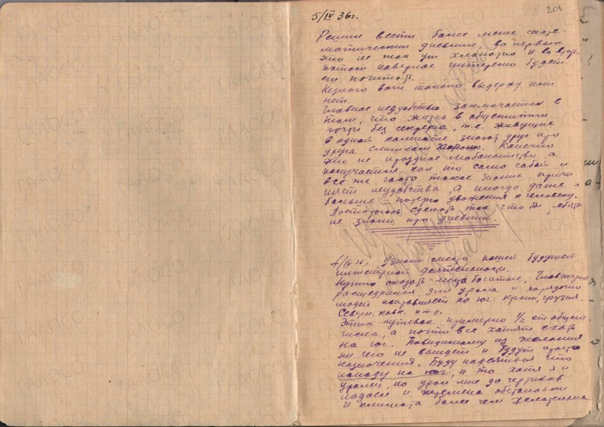 Дневник В.А. Ефимова