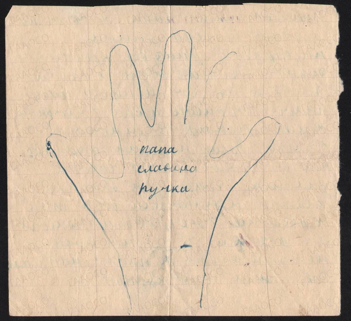 Письмо на фронт от жены и детей В.В. Оболенского