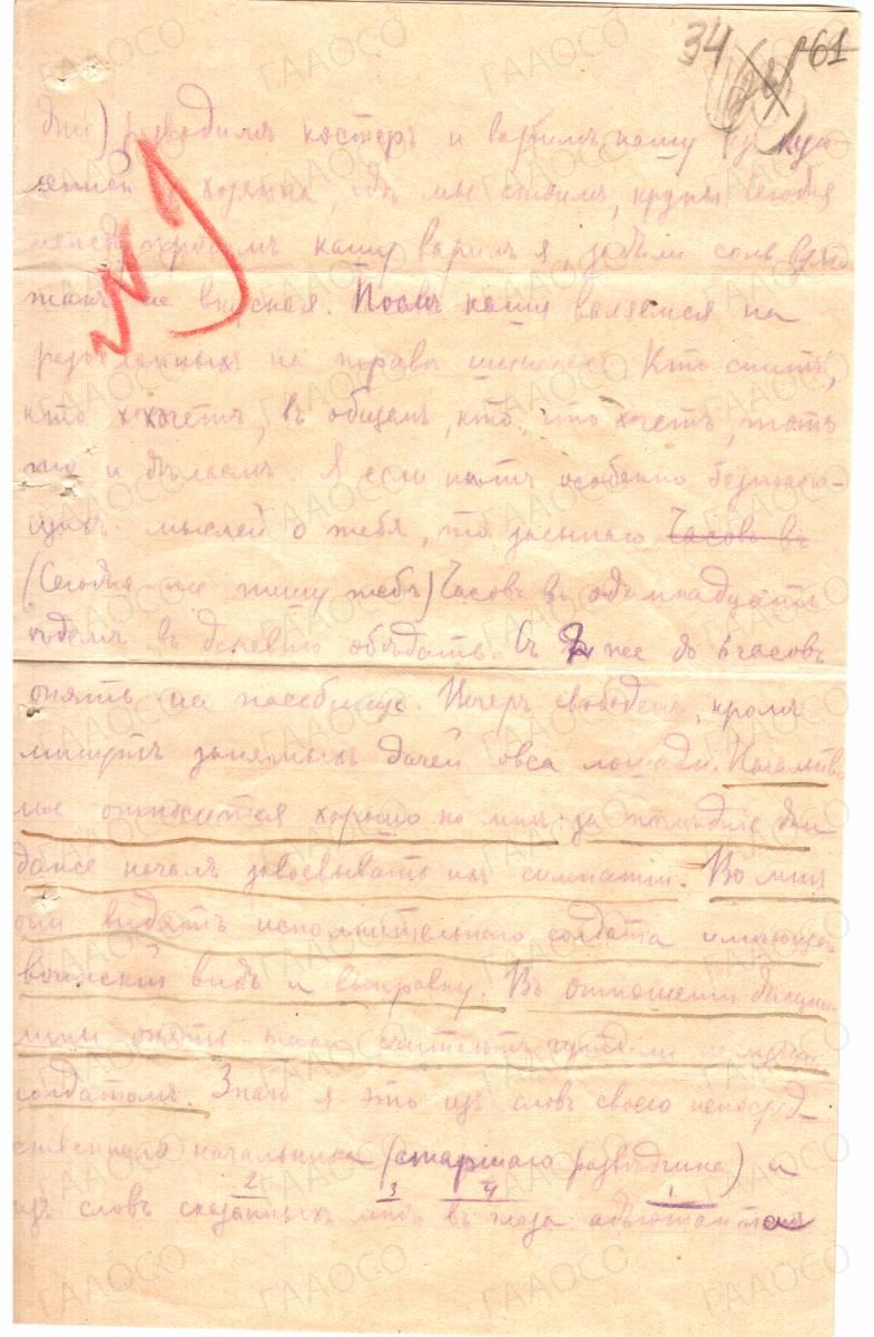 Письмо Валентина Ладыгина